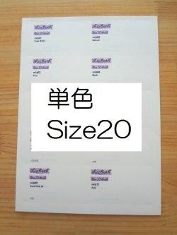 画像1: Lizbeth 台紙 単色115色  #20