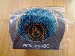 画像1: ダルマ レース糸 #80 08