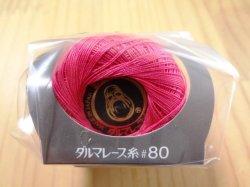 画像1: ダルマ レース糸 #80 14