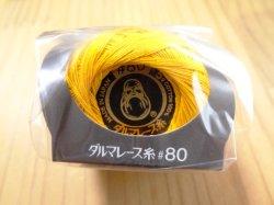 画像1: ダルマ レース糸 #80 16
