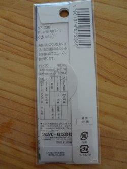 画像2: クロバー 刺繍針先丸(太)