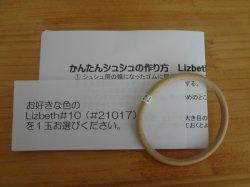 画像1: 素振りシュシュ〜土台無 単色