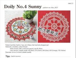 画像1: * Doily No.4 Sunny(ご予約商品)