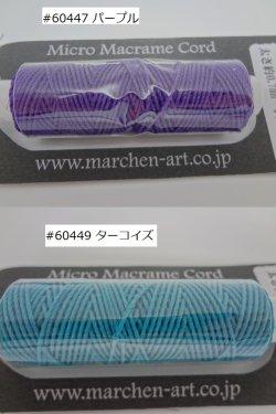 画像3: マイクロマクラメコード
