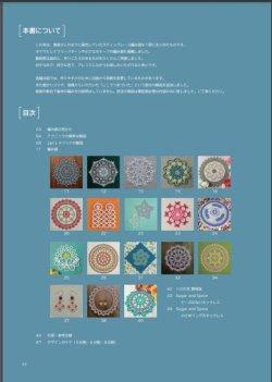 画像3: TattingLace, Marmelo Pattern Book 1