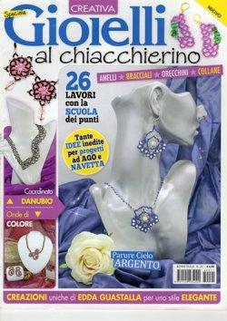 画像1: Gioielli Al Chiacchierino #21