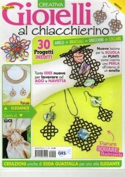 画像1: Gioielli Al Chiacchierino #22
